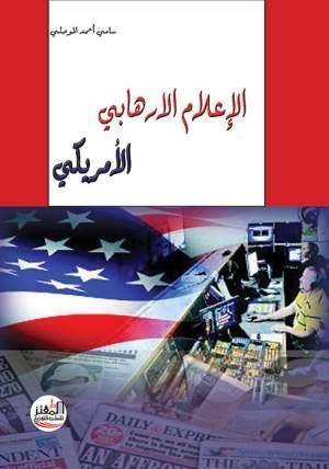 الإعلام الارهابي الأمريكي