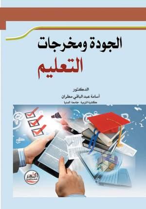 الجودة ومخرجات التعليم