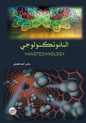 النانوتكنولوجي