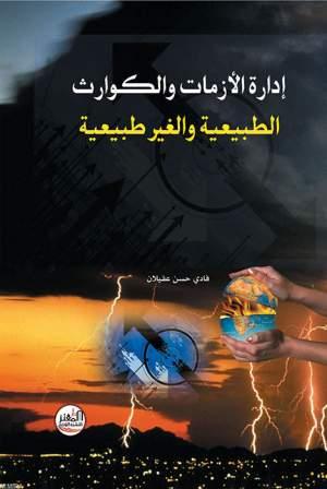 إدارة الأزمات والكوارث الطبيعية والغير طبيعية