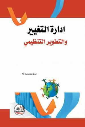 تحميل كتاب إدارة التغيير والتطوير التنظيمي
