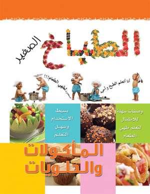 الطباخ الصغير الماكولات والحلويات