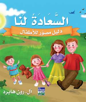 السعادة لنا - دليل مصور للأطفال
