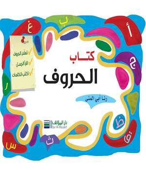 كتاب الحروف
