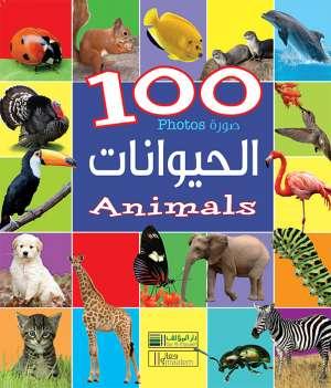 مائة صورة - الحيوانات (عربي/انكليزي)
