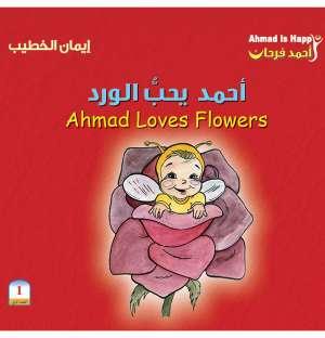 أحمد فرحان: أحمد يحبّ الورد