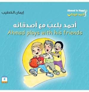 أحمد فرحان: أحمد يلعب مع أصدقائه