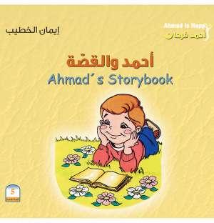أحمد فرحان: أحمد والقصّة