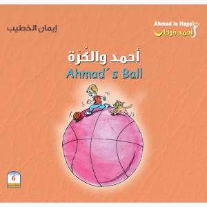 أحمد فرحان: أحمد والكرة