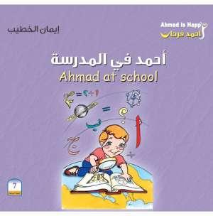 أحمد فرحان: أحمد في المدرسة
