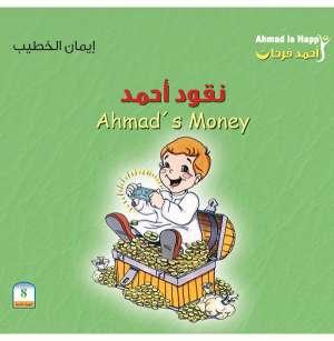 أحمد فرحان: نقود أحمد
