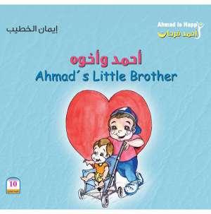 أحمد فرحان: أحمد وأخوه