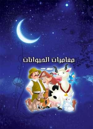 قصص قبل النوم - مغامرات الحيوانات