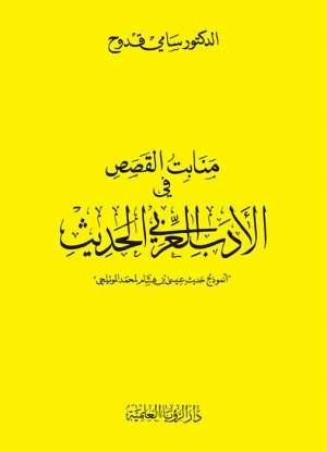 منابت القصص في الأدب العربي الحديث