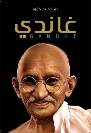 غاندي