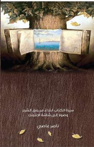 أنا الكتاب وهذه سيرتي