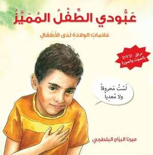 عبودي الطفل المميز: علامات الولادة لدى الأطفال