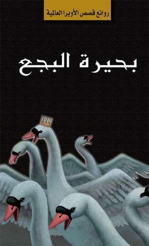 سلسلة الأوبرا والمسرح العالمي: بحيرة البجع
