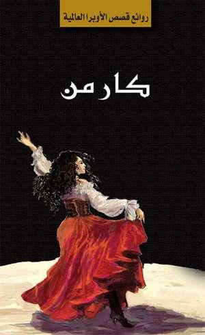 سلسلة الأوبرا والمسرح العالمي: كارمن
