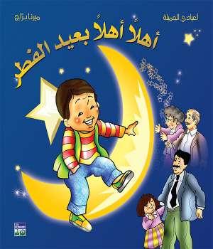 ألبوم أعيادي المصور: أهلا أهلا بعيد الفطر