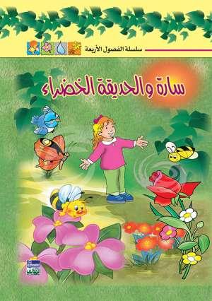 سلسلة الفصول الأربعة: سارة والحديقة الخضراء