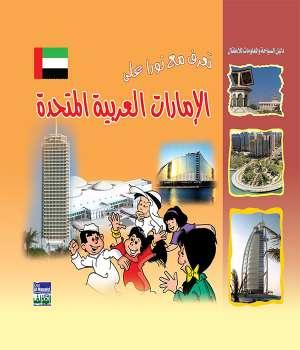 تعرف مع نورا على : الامارات العربية المتحدة