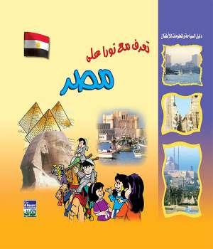 تعرف مع نورا على : مصر