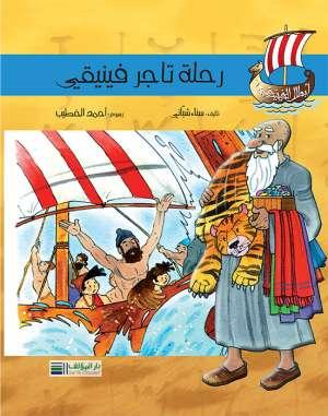 أبطال الفينيقيين: رحلة تاجر فينيقي
