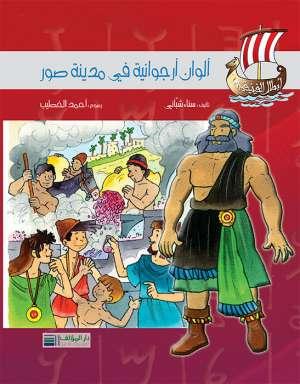 أبطال الفينيقيين: ألوان أرجوانية في مدينة صور