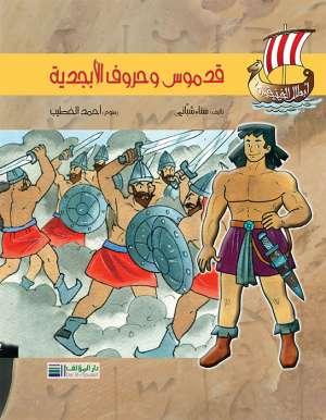 أبطال الفينيقيين: قدموس وحروف الأبجدية