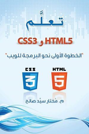"""تعلم html5 وcss3 """"الخطوة الأولى نحو البرمجة للويب """""""