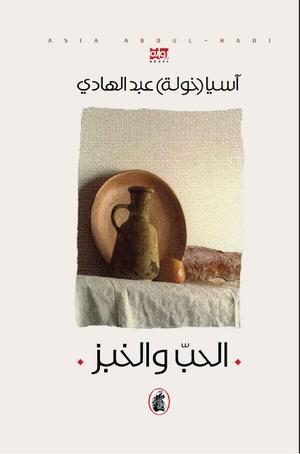 الحب والخبز
