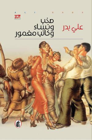 صخب ونساء وكاتب مغمور