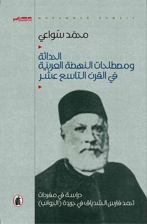 الحداثة ومصطلحات النهضة العربية في القرن التاسع عشر