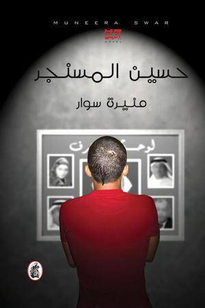 حسين المسنجر