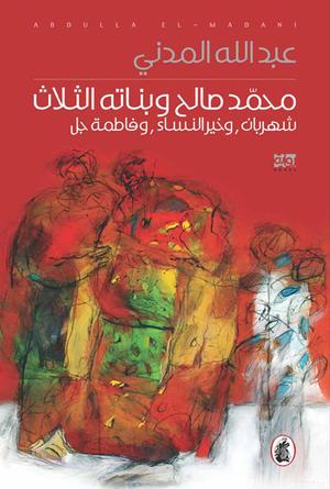 محمد صالح وبناته الثلاث