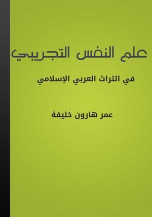 علم النفس التجريبي في التراث العربي الإسلامي