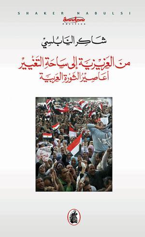 من العزيزية إلى ساحة التغيير - أعاصير الثورة العربية