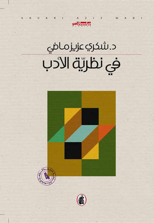 كتاب في نظرية الادب شكري عزيز ماضي pdf