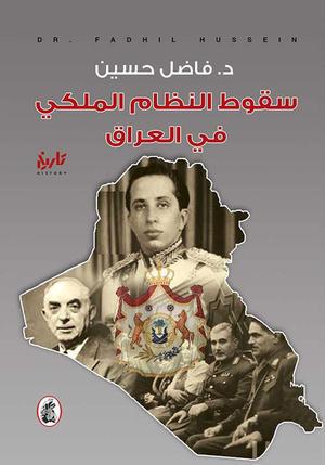 سقوط النظام الملكي في العراق