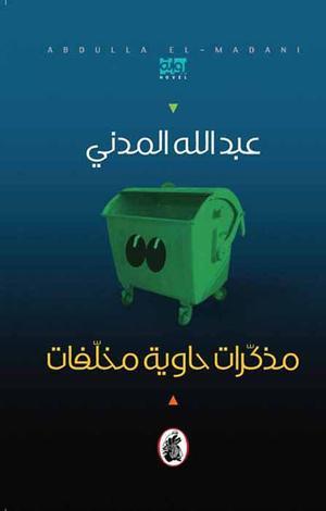 مذكرات حاوية مخلفات