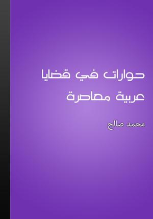 حوارات في قضايا عربية معاصرة