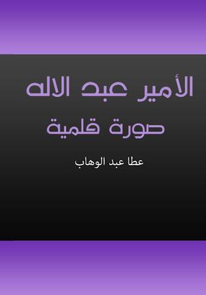 الأمير عبد الإله صورة قلمية