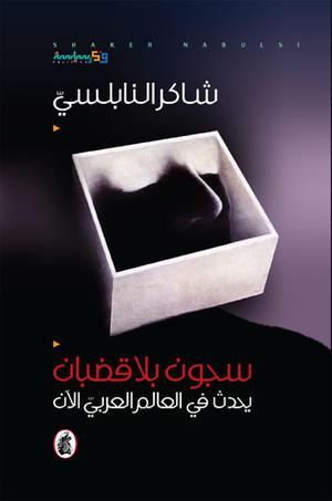 سجون بلا قضبان.. يحدث في العالم العربي الآن