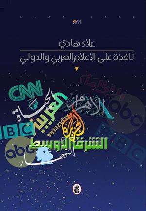 نافذة على الاعلام العربي والدولي
