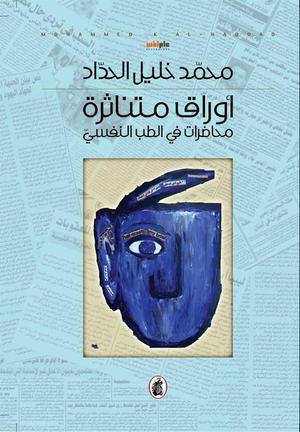 اوراق متناثرة - محاضرات في الطب النفسي