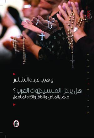 هل يرحل المسيحيون العرب؟