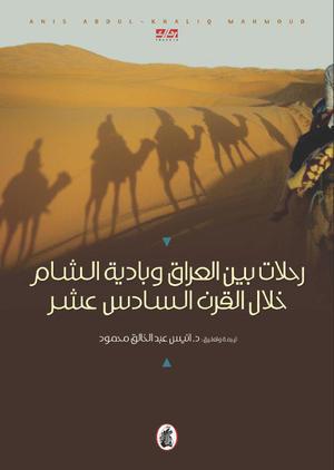رحلات بين العراق وبادية الشام خلال القرن السادس عشر