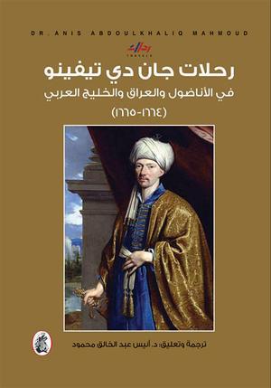 رحلات جان دي تيفينو في الأناضول والعراق والخليج العربي (1665-1664)