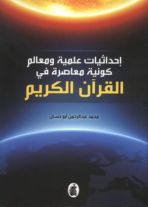 احداثيات علمية ومعالم كونية معاصرة في القرآن الكريم